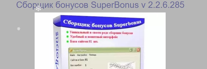 webmoney SuperBonus программа